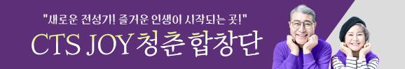 청춘합창단_메인