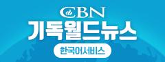 CBN 크리스천월드뉴스 한국어서비스