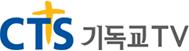 CTS기독교TV